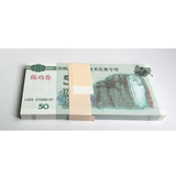 50元练功券