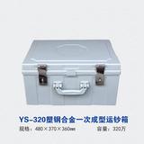 YS-320塑钢合金一次成型运钞箱