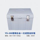 YS-500塑钢合金一次成型运钞箱