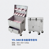 YS-5863多功能豪华款车