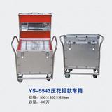 YS-5543压花铝款车箱