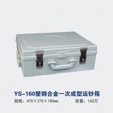 YS-160塑钢合金一次成型运钞箱