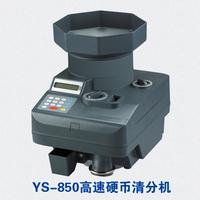 YS-850高速硬币清分机